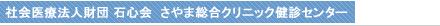 社会医療法人財団 石心会さやま総合クリニック健診センター